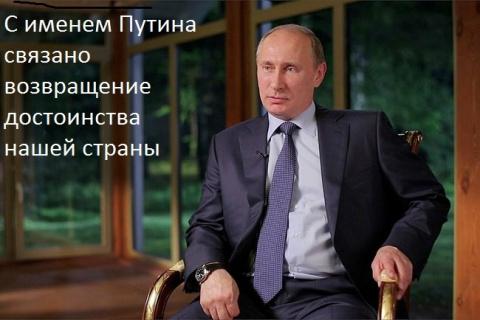 Сначала они развалили Россию, а теперь критикуют Путина