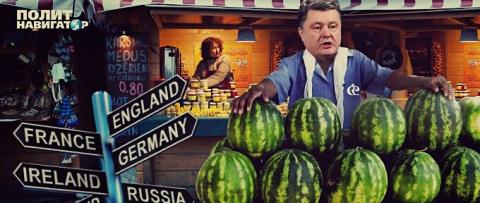 Реакция европейцев на Порошенко в Риге: Это просто провинциальный торгаш!