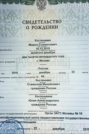 Сыну Костюшкина вернули родного отца