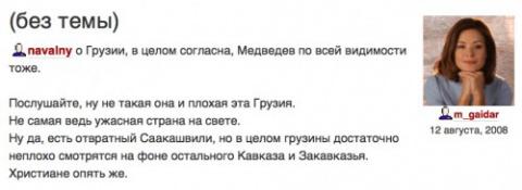 12.08.2008г. Блог Марии Гайдар. Отвратному Саакашвили лучше не читать