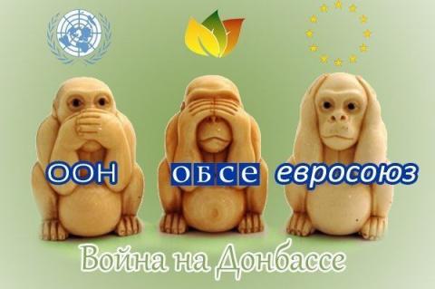 Донецк – галлюцинации ОБСЕ в евро-украинском стиле и очередной укробстрел