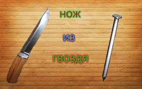 Как сделать нож из гвоздя?