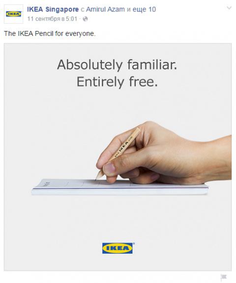 IKEA высмеяла Apple Pencil в рекламе