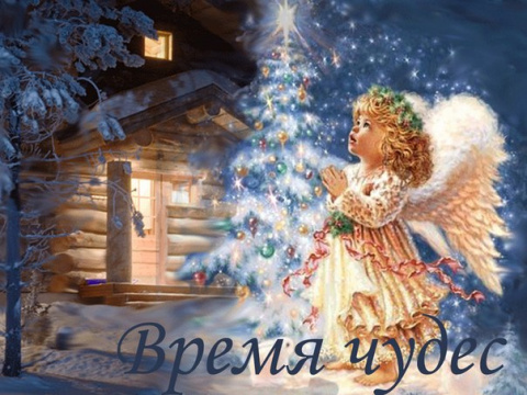 Волшебство Нового Года!