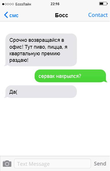 СМС-перписка айтишников, те …