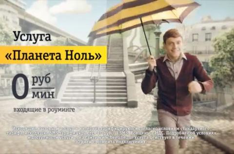 «Билайн» оштрафовали за рекламу тарифа «Планета ноль»