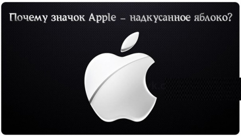 Разоблачение Apple - мистиче…