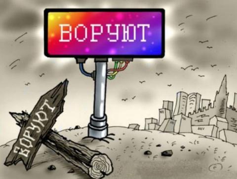 Мимо бюджета – 2,5 триллиона рублей!