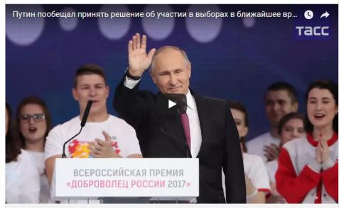 Владимир Путин о роли добров…