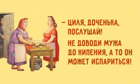 Одесская семья — это вот так...