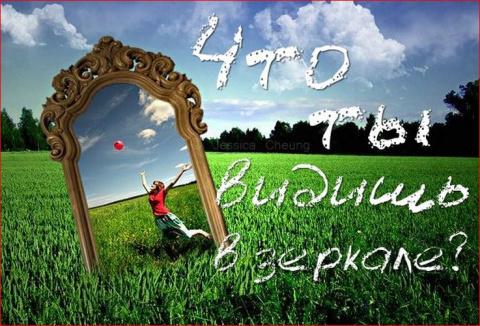 Притча о зеркале