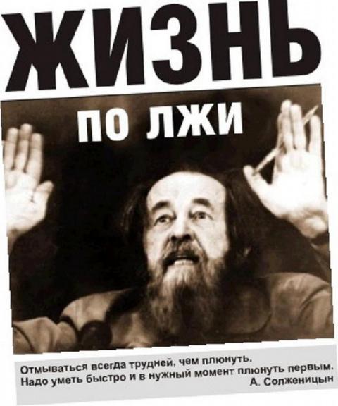 Солженицын — «великий предатель» Родины?