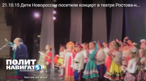 Дети ополченцев ЛДНР выступили на концерте в Ростове-на-Дону