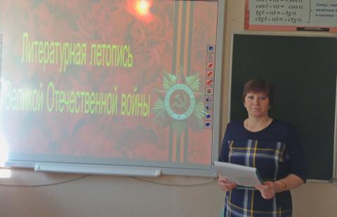 Литературные страницы Великой Отечественной войны