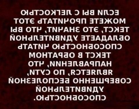 Если ты можешь это прочитать, то ты избранный :)