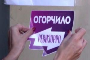 """Анонс """"Ревизорро"""" с новой ведущей"""