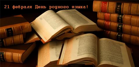 21 февраля - Международный день родного языка!