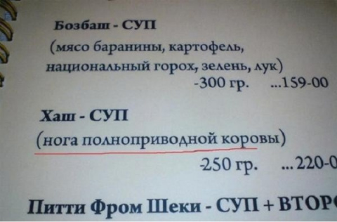 двери магазинов пестрят всевозможными объявлениями,некоторые из них...)))СМОТРИМ!!!!)))