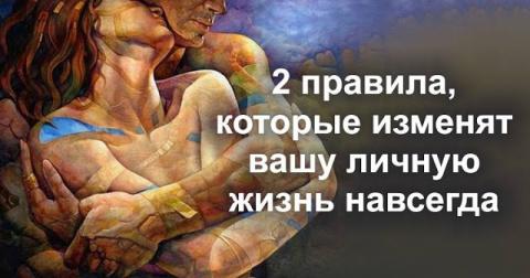 2 правила, которые изменят в…