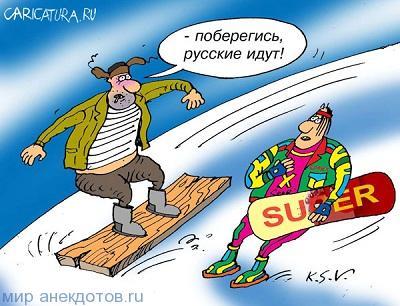 Юмор о русских и России