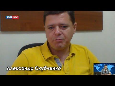 Александр Скубченко: пора признать полную диктатуру на Украине