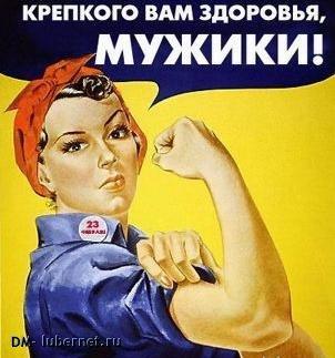Međunarodni Dan Muškaraca (19 novembar/23 februar  ) Big