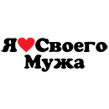 А я ЛЮБЛЮ СВОЕГО  МУЖА!!!)