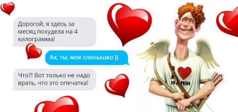 25 СМС от влюблённых людей