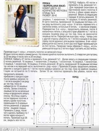 описание вязания жилета