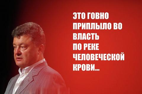 """Кровавый главарь хунты Порошенко намерен продолжать """"свой курс"""""""