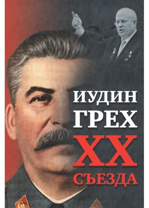 О чём секретничали на ХХ съезде КПСС