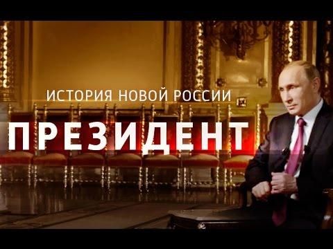 Путин высказался по поводу фильма «Президент»