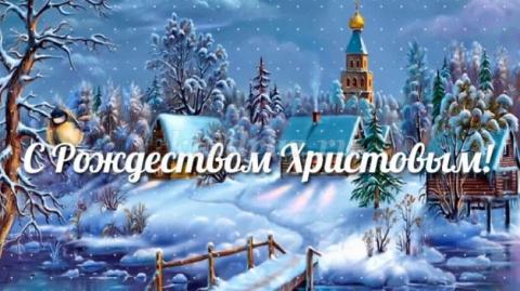 с Рождеством Христовым!)