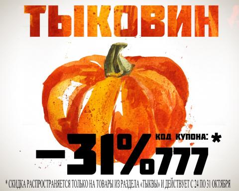 Скидка 31% на все тыквы. Последние 2 дня!
