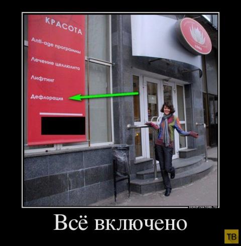 Демотивируемся, разгоняя улыбку по лицу )