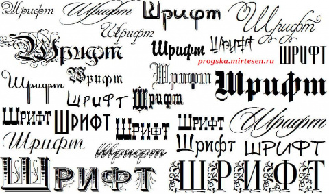 Набор руских кириллических шрифтов