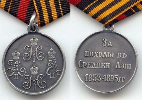 Медаль «За походы в Средней Азии 1853-1895 гг.»