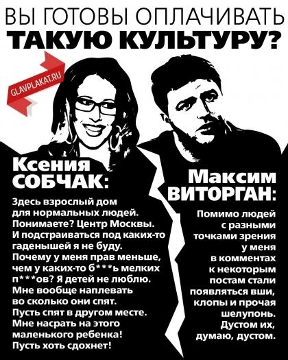 В Москве началась кампания против Ксении Собчак и Максима Виторгана