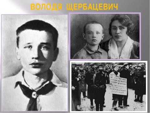 Боец подпольного фронта. Рассказ о Володе Щербацевич