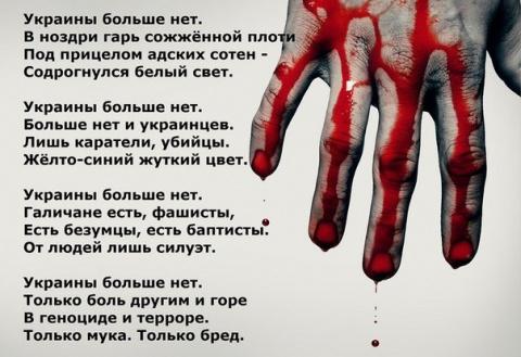 БЕЗ ПРАВА НА ПОЩАДУ. Клятва украинца.