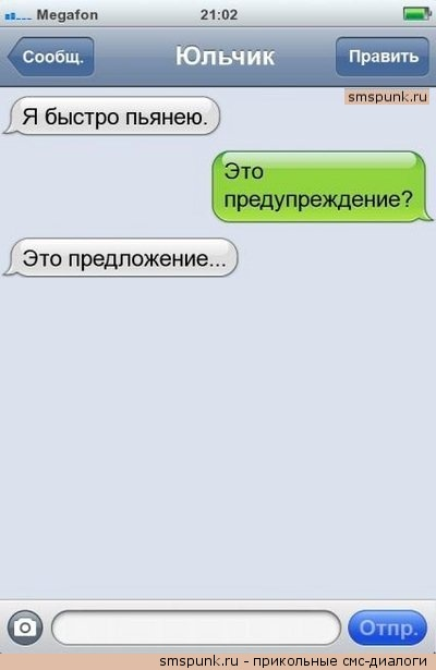 Прикольные СМС-диалоги