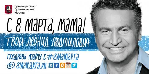 Владимир Еленович поздравляет маму с 8 марта