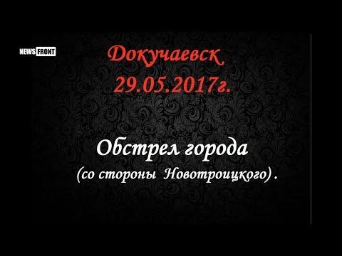Ночные обстрелы Докучаевска