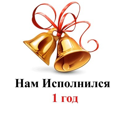 Happy вirthday  «Татар Мунчасы»!!!!!!
