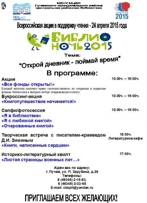 """""""БИБЛИОНОЧЬ 2015"""""""