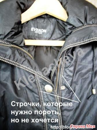 Как заменить молнию на куртк…