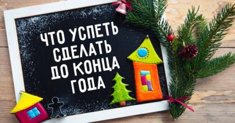 6 важных вещей, которые стоит сделать до конца декабря. Начни новый год с чистого листа!