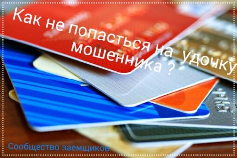 """""""Залив"""" на банковскую карту...Обман!"""