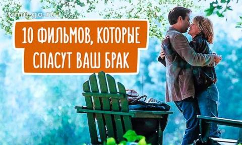 10 фильмов, которые спасут ваш брак
