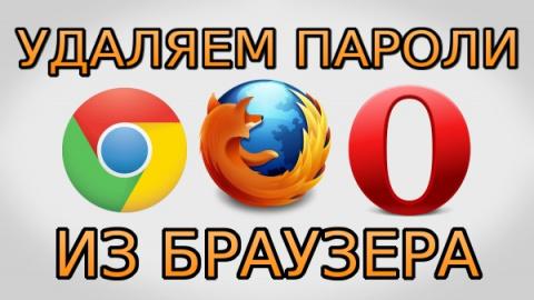 Как удалить пароль из браузера Chrome, Firefox и Opera